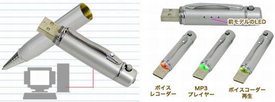 usb pen Fr1aG 3858